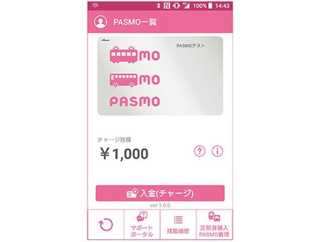 画像: 基本的操作は「モバイルSuica」のアプリと一緒で、チャージや定期券購入が行える。
