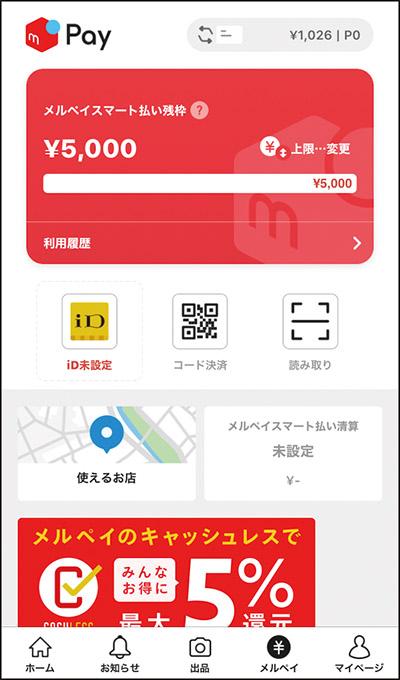 画像34: 【初心者向け】スマホ決済はどれを使えばいい?PayPay・楽天Payなど主要6サービスの特徴