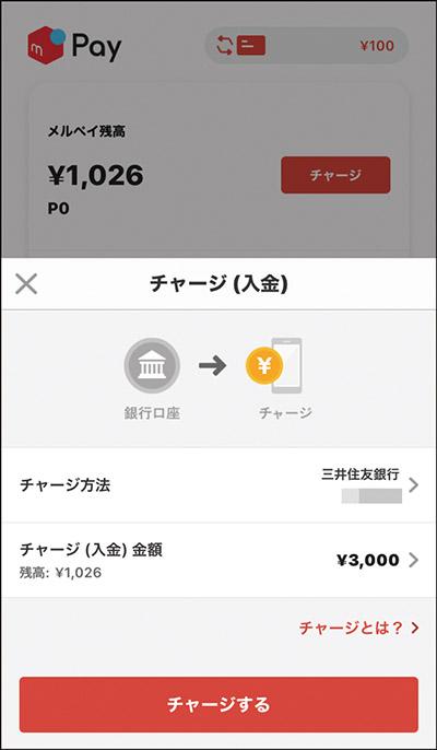 画像32: 【初心者向け】スマホ決済はどれを使えばいい?PayPay・楽天Payなど主要6サービスの特徴