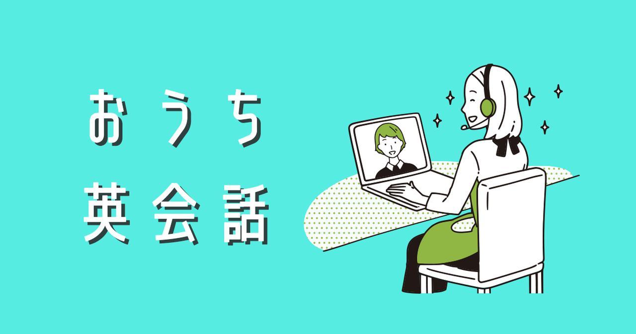 画像: zoomオンライン英会話サロン「おうち英会話」