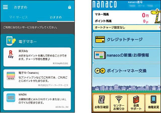 画像: 専用アプリ(左)の使い勝手はいま一つ。残高確認は「おサイフケータイ」アプリ(右)がいい。