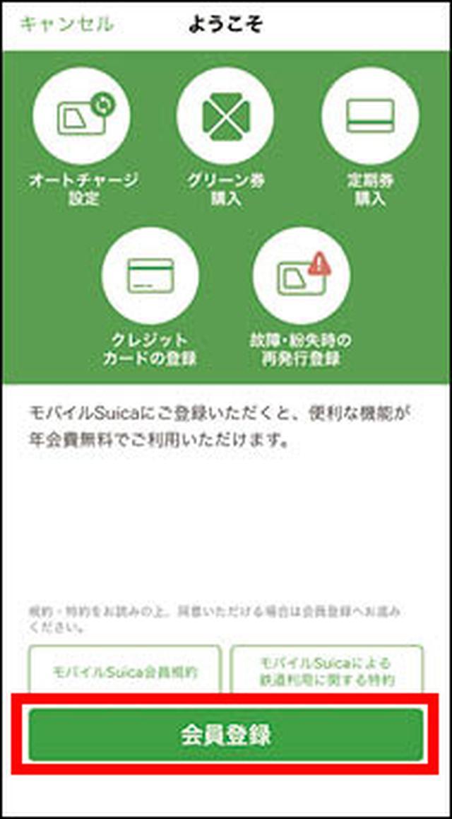 画像2: 【iPhoneでSuicaを使う方法】スマホで利用するメリットは?