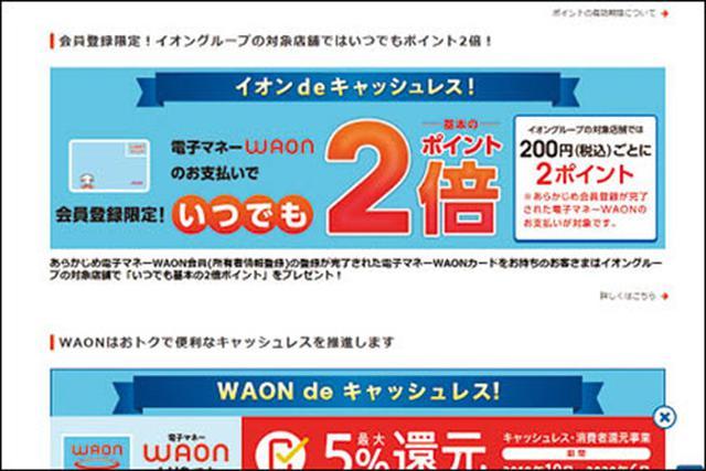 画像: イオングループの店舗だと還元率が1%と倍になるほか、キャンペーンも頻繁に行われる。