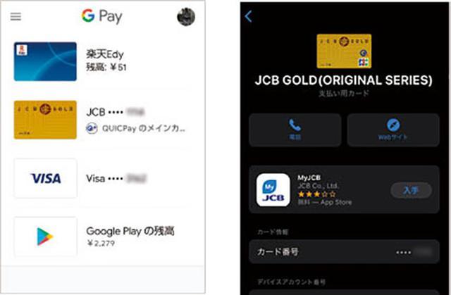 画像: iPhoneではWalletアプリ(右)で、AndroidではGoogle Pay(左)を使うと登録も簡単。