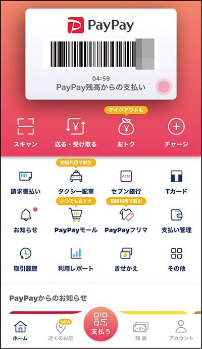 画像: ■商品を選びアプリを起動