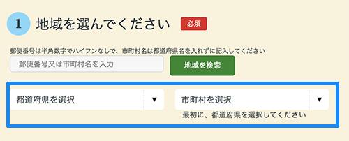 画像: ①PCからマイナポータルにアクセスし、居住地域を選択 kyufukin.soumu.go.jp