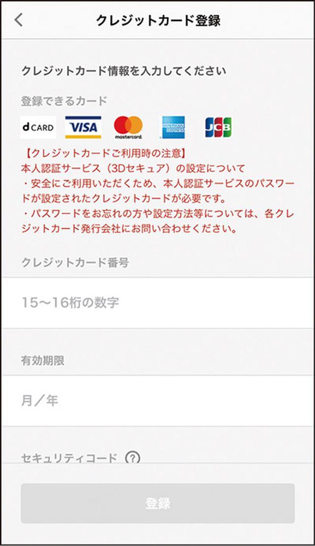 画像15: 【初心者向け】スマホ決済はどれを使えばいい?PayPay・楽天Payなど主要6サービスの特徴