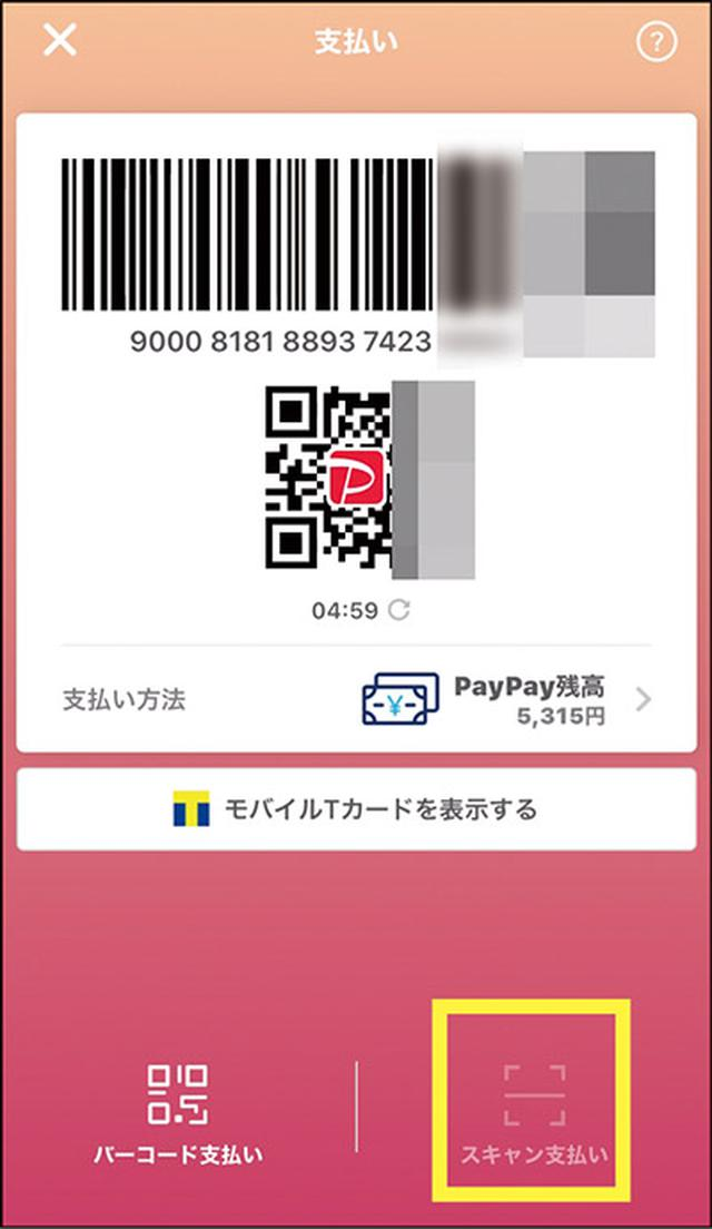 画像: ❶「スキャン支払い」をタップ