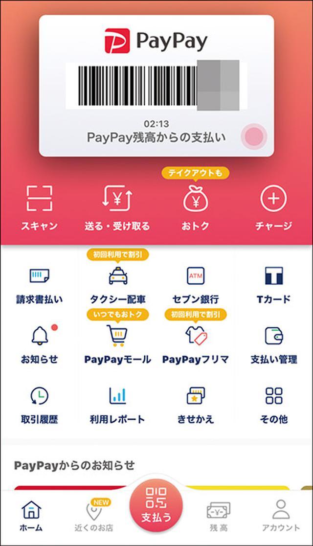 画像1: 【初心者向け】スマホ決済はどれを使えばいい?PayPay・楽天Payなど主要6サービスの特徴