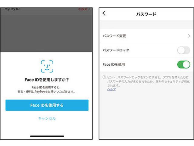画像: 端末のセキュリティロックに加え、アプリで2段階認証を設定することで、より安全に利用できる。