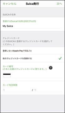 画像3: 【iPhoneでSuicaを使う方法】スマホで利用するメリットは?