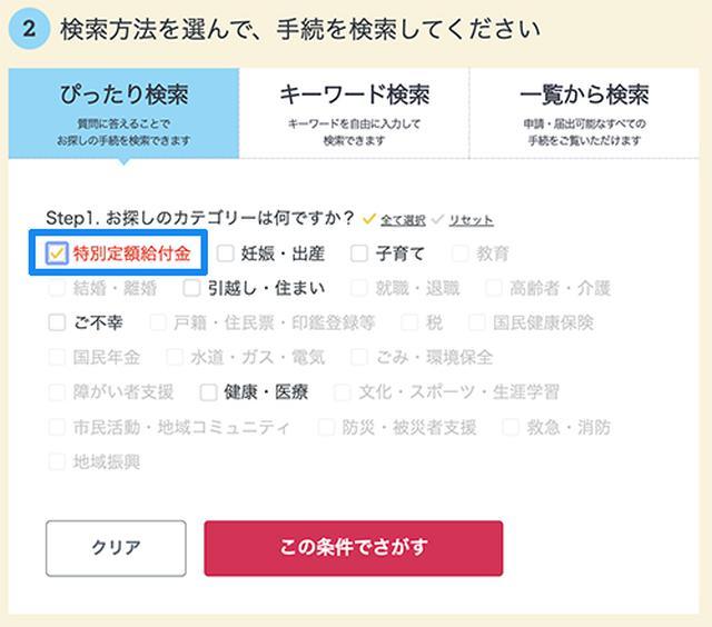 画像: ②特別定額給付金の申請をスタート kyufukin.soumu.go.jp