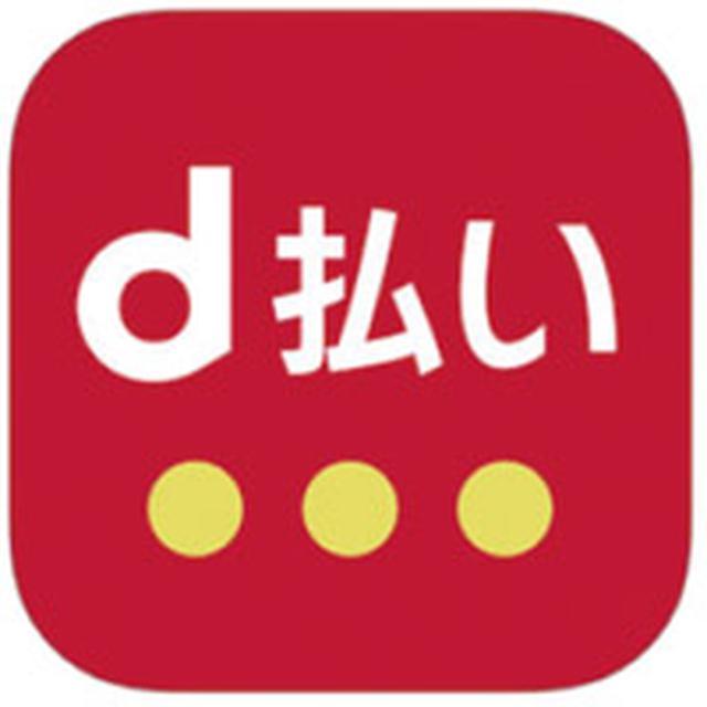 画像: スマホ決済 主要サービスの特徴 【d払い】 チャージ/後払い/ポイントなど、決済手段が多い