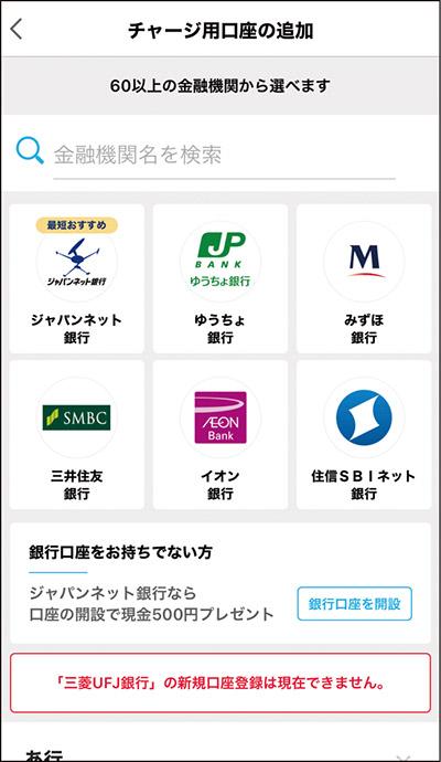 画像: ■チャージに使う銀行口座を登録