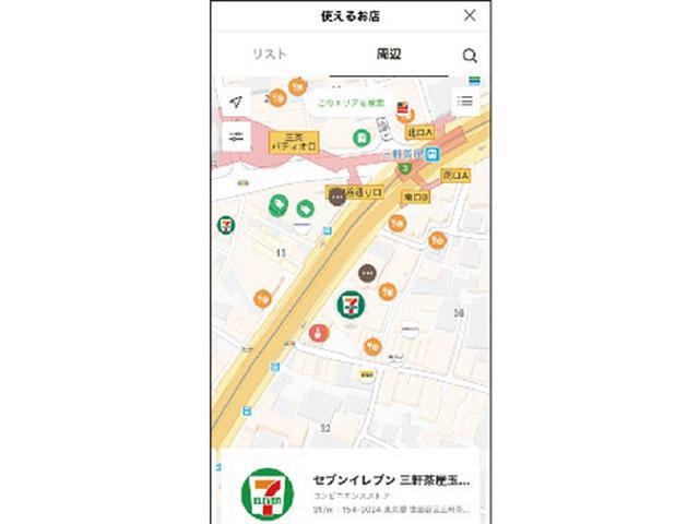 画像: LINE Payは「LINE」アプリの「LINE Pay」画面で、現在地付近の対応店舗を検索できる。