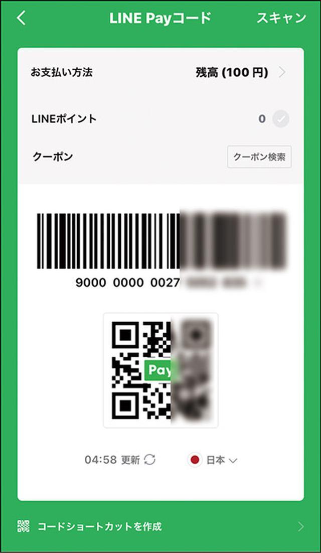 画像26: 【初心者向け】スマホ決済はどれを使えばいい?PayPay・楽天Payなど主要6サービスの特徴
