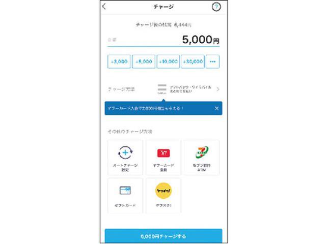 画像: チャージの方法はサービスによって異なる。PayPayはソフトバンクのキャリア決済にも対応。