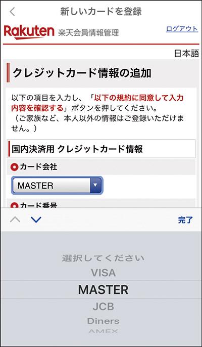 画像8: 【初心者向け】スマホ決済はどれを使えばいい?PayPay・楽天Payなど主要6サービスの特徴