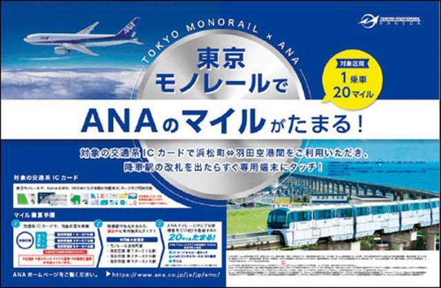 画像: 東京モノレールでは2020年3月30日から、JALだけでなく、ANAのマイルがたまるプログラムが始まった。