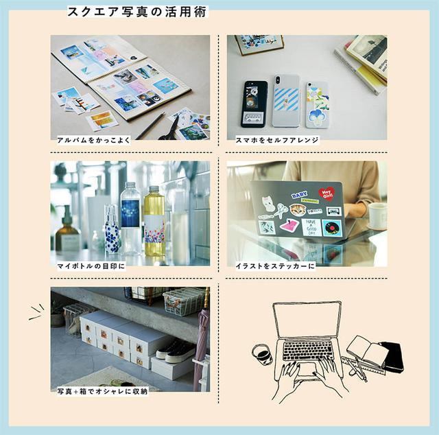画像: 色々な所に貼って楽しめる! cweb.canon.jp