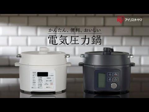 画像: 電気圧力鍋「かんたん・便利・おいしい」篇 CM アイリスオーヤマ www.youtube.com