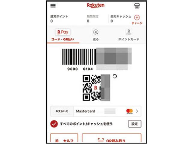 画像: 「楽天ペイ」アプリには「楽天ポイントカード」の機能が搭載されている。