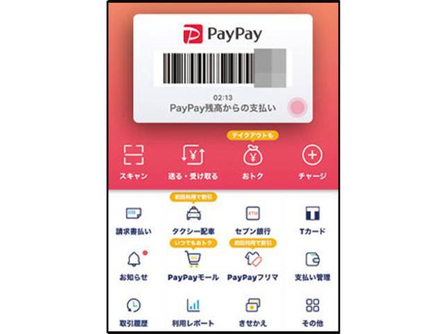 画像: 「PayPay」アプリには「Tカード」機能が搭載され、少ない手間でTポイントを獲得できる。