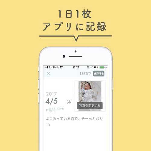 画像: 記録はアプリで簡単 baby365.jp