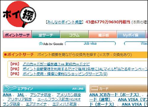 画像: 「ポイ探」のサイト。「マイページ」では、ポイント管理やお得情報カレンダーなどの機能が使える。