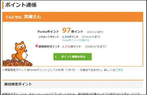 画像: 例えば、Pontaのウエブサイトでは、この「ポイント通帳」を見ることで、たまっているポイント数や有効期限が確認できる。