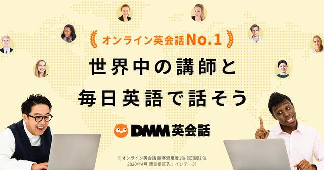 画像: DMM英会話