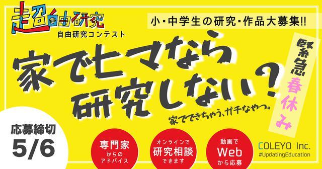 画像: 緊急春休み!超・自由研究コンテスト   COLEYO Inc.   教育×企画