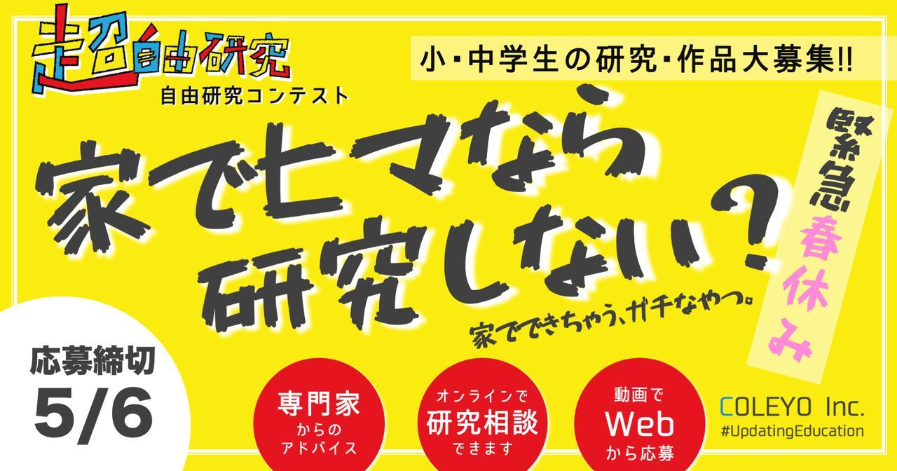画像: 緊急春休み!超・自由研究コンテスト | COLEYO Inc. | 教育×企画