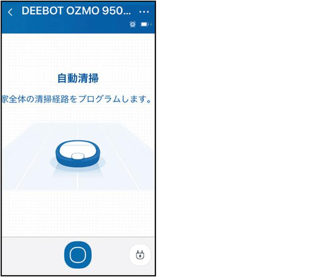 画像: 掃除の開始やタイマー予約、エリア指定などがアプリで行える。掃除状況を画面上で確認することも可能。