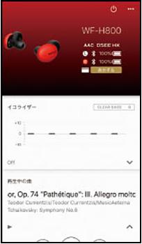 画像: スマホアプリ「Headphones Connect」に対応し、音質調整のほか、DSEE HXなどの高音質化機能を自在に使い分けられる。