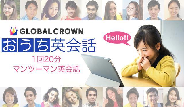 画像: 子供のためのオンライン英会話 GLOBAL CROWN (グローバルクラウン)