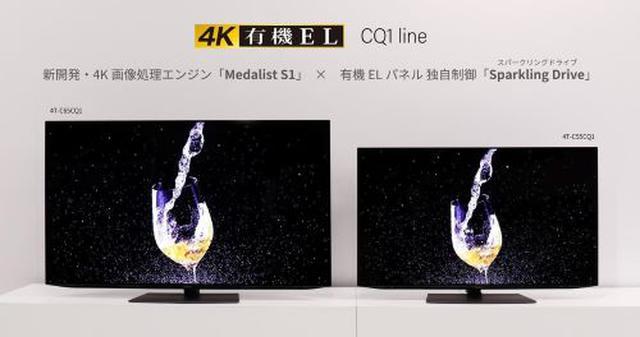 画像: 新技術となる「Sparkling Drive」のイメージ映像 jp.sharp