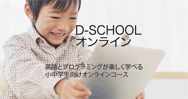 画像: D-SCHOOL オンライン :【小中学生】英語&プログラミング オンラインコース