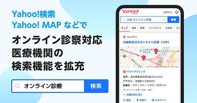 画像1: Yahoo!検索「地名+オンライン診療」で検索できるように