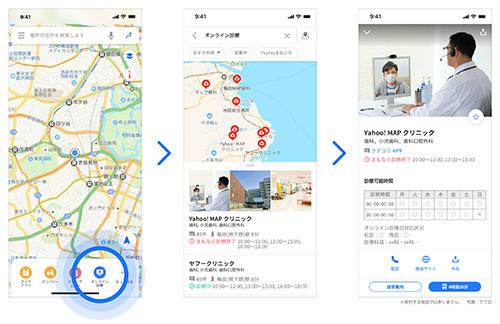 画像3: Yahoo!検索「地名+オンライン診療」で検索できるように