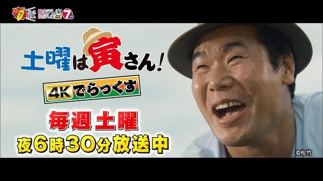 画像: 土曜は寅さん!4Kでらっくす『男はつらいよ』シリーズ一挙放送! | BSテレ東 youtu.be