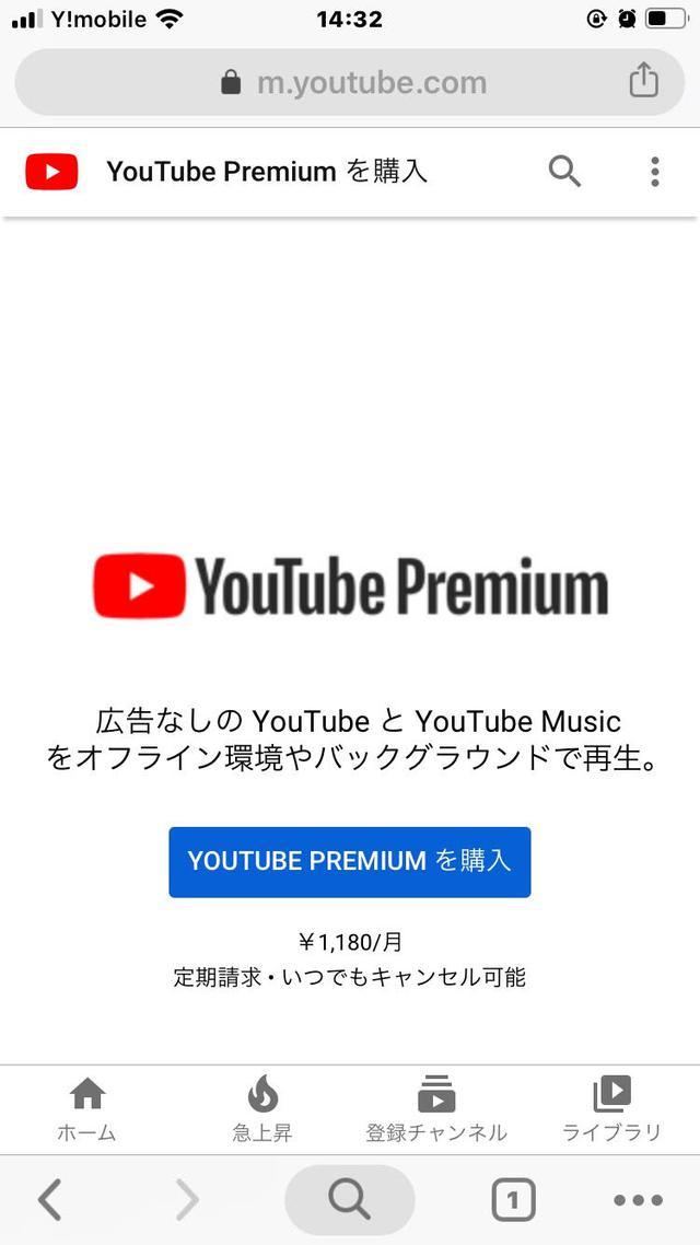 画像: 画像①:YouTube Premiumの公式サイトにアクセス