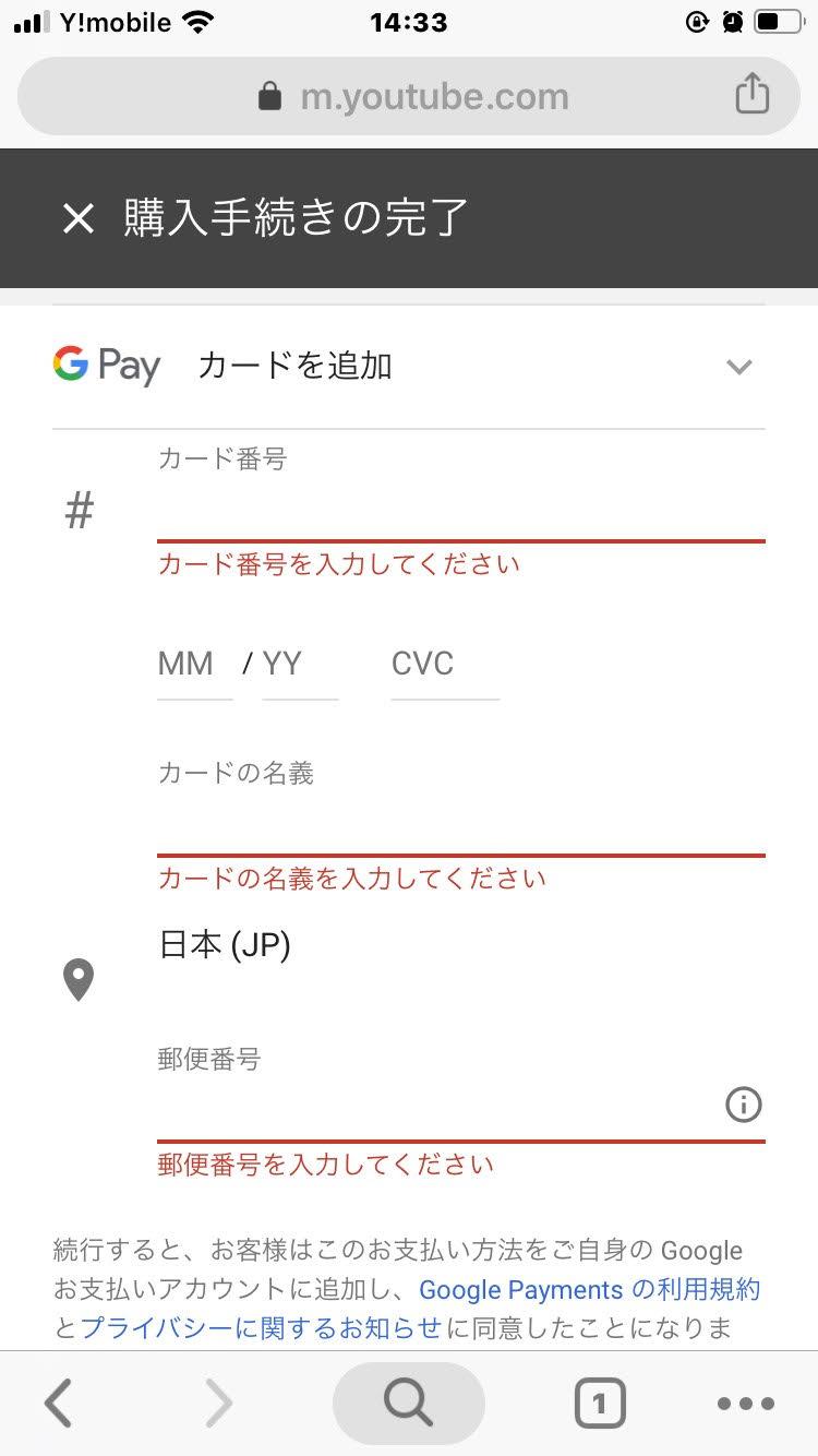 画像: 画像②:支払方法を追加し、郵便番号を入力(おすすめはクレジットカード)