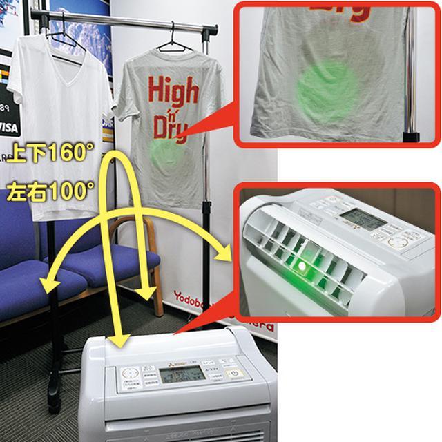 画像: 赤外線センサーの温度検知で、濡れている箇所を特定。広範囲に見張り、大量の洗濯物にも対応。