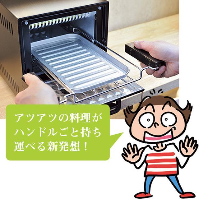 画像: 実用新案のスライドラック。取り外すことで、庫内の掃除も簡単に。