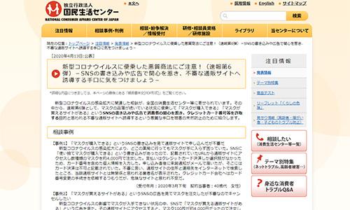 画像: 国民生活センター http://www.kokusen.go.jp/