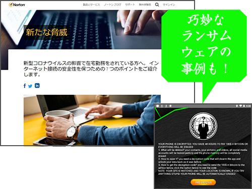 画像: 左上の画面は「ノートンライフロック」 https://jp.norton.com/
