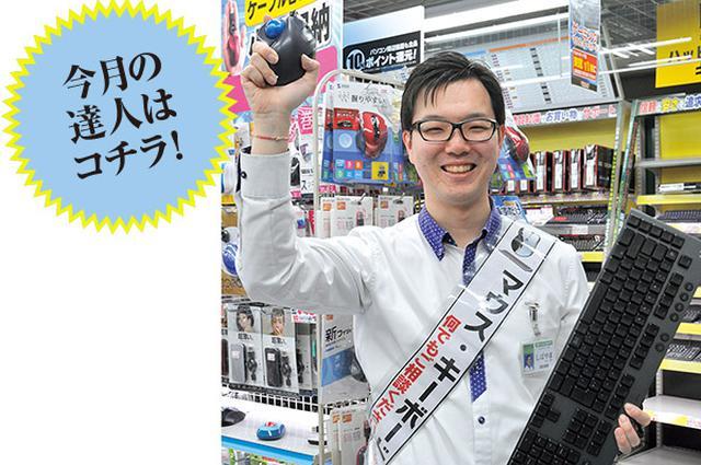 画像: ヨドバシカメラ新宿西口本店 マルチメディア館地下1F 柴山僚佑 (しばやま りょうすけ)さん