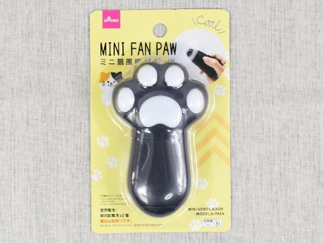 画像: 黒猫の肉球がトレードマークのハンディ扇風機!