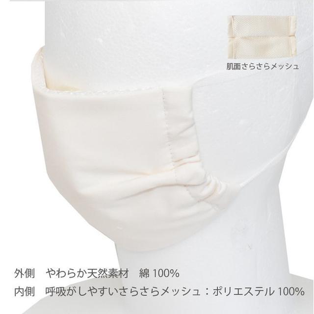 画像2: 【夏用マスクのおすすめ】素材の選び方は冷感・速乾・UVカット ユニクロのエアリズムマスクや無印からも発売開始!